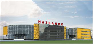 Эскизный проект торгово-складского комплекса вариант 2